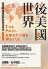 後美國世界: 群雄崛起的經濟新秩序時代