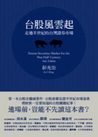 台股風雲起:走過半世紀的台灣證券市場
