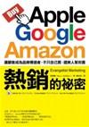 Apple、Google、Amazon熱銷的祕密:讓顧客成為你的品牌傳道者,不只自己買,還揪人幫你賣