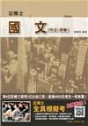106年最新版-國文(作文/測驗)