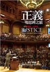 正義: 一場思辨之旅