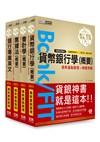 2018細說銀行招考套書(二)【銀行專業英文+會計學+貨幣銀行學+票據法】