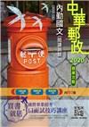 【2019全新版】國文(短文寫作、閱讀測驗)(中華郵政(郵局)內勤、專業職(一)