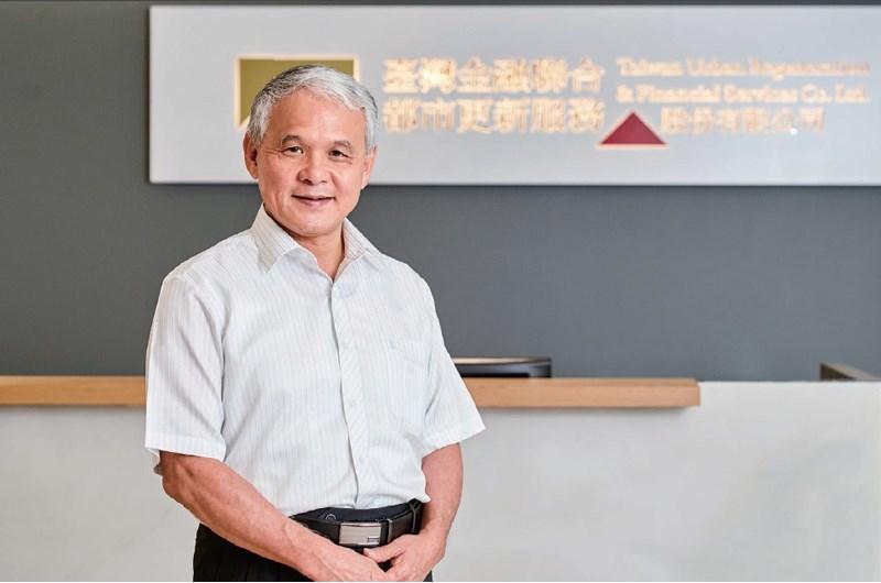 臺灣金融都更公司董事長林旺根:建立信任感加速都更