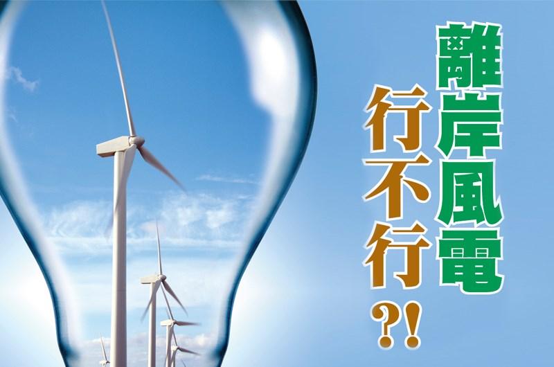國際離岸風電發展邁入20年成熟期,台灣行不行?