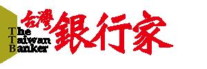 台灣銀行家雜誌