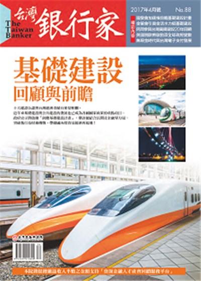 台灣銀行家雜誌第88期106.04