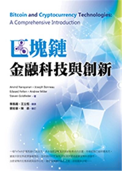 區塊鏈:金融科技與創新