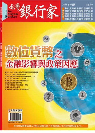 台灣銀行家雜誌第99期107.03