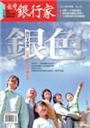今年適逢台灣金融研訓院成立35週年,個人於此時接任院長、《台灣銀行家》雜誌總編輯,深感榮幸亦覺責任...