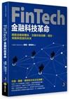 【花錢、籌錢、理財的方式正在改變!】全球FinTech投資超過497億美元,金融的樣貌即將改觀。出...