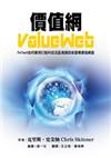 價值網ValueWeb