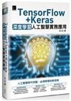 人工智慧時代來臨,必須學習的新技術輕鬆學會「深度學習」:先學Keras再學TensorFlow ...