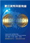 由數位貨幣的興起,到區塊鏈運用的基礎與進階及未來發展,對區塊鏈在金融應用和目前法規監管的建議,到最...
