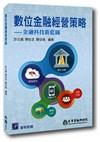 本書內容含括國內外「數位金融」以及「智慧聯網」之發展趨勢與推動經驗,評估在台灣可能產生的效益,期能...
