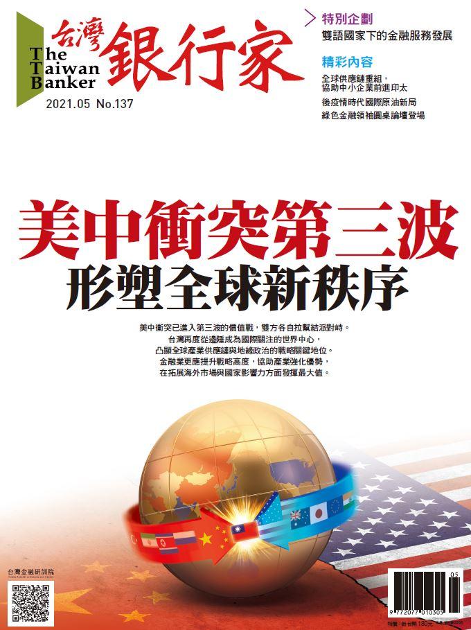 110.05台灣銀行家雜誌第137期
