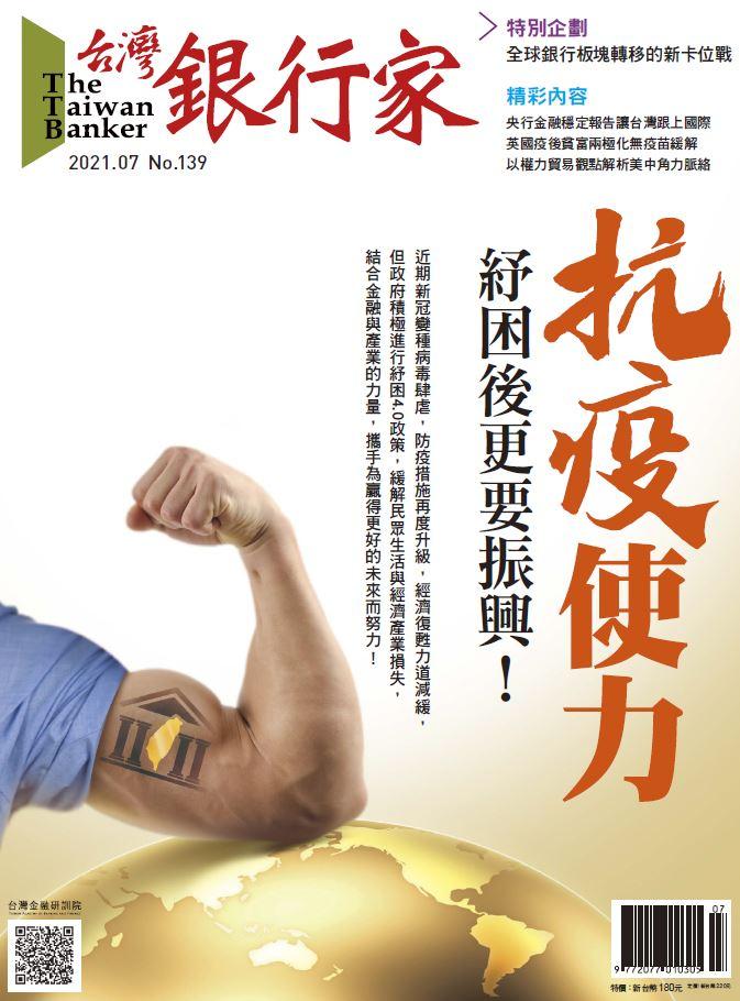 110.07台灣銀行家雜誌第139期