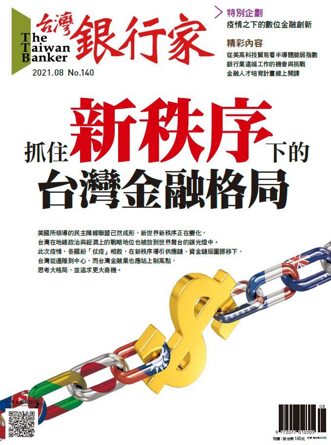 110.08台灣銀行家雜誌第140期