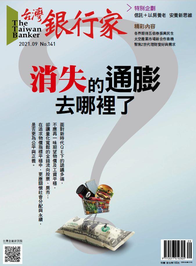 110.09台灣銀行家雜誌第141期