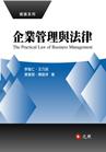 企業管理與法律