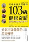 103歲的健康奇蹟: 崔爺爺養生保健操 (附DVD)