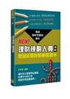 理財規劃人員測驗歷屆試題詳解練習題本