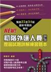 初階外匯人員專業能力測驗歷屆試題詳解練習題本