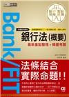 2020細說金融基測/銀行招考:銀行法(概要)