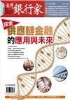 台灣銀行家雜誌第100期107.04