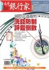 台灣銀行家雜誌第101期107.05