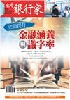 107.06台灣銀行家雜誌第102期