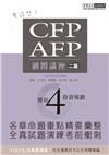CFP/AFP通關講座:模組4投資規劃(二版)