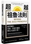 超越祖魯法則:瞄準成長股的超人利潤,散戶選股策略經典(二版)