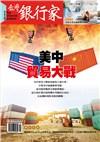 107.10台灣銀行家雜誌第106期