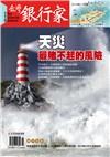 107.11台灣銀行家雜誌第107期