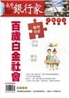 108.02台灣銀行家雜誌第110期