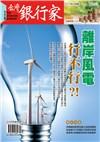 108.04台灣銀行家雜誌第112期