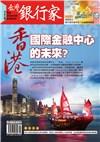 108.08台灣銀行家雜誌第116期