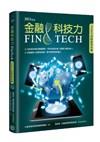 金融科技力