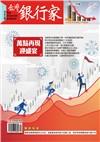 108.12台灣銀行家雜誌第120期