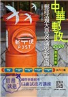 2020年郵政法規大意及交通安全常識題庫攻略