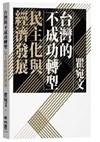 台灣的不成功轉型:民主化與經濟發展