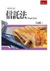 信託法(8版)