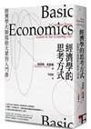 經濟學的思考方式:經濟學大師寫給大眾的入門書