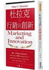 杜拉克談行銷與創新