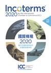 國貿條規2020