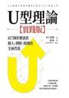 U型理論【實踐版】