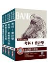 2020年臺灣銀行[一般金融人員][專業科目]套書