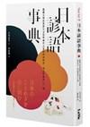 日本諺語事典:蘊藏大和民族悠久文化與處世之道的諺語由來、寓意與應用274選