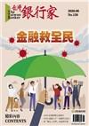 109.6台灣銀行家雜誌第126期